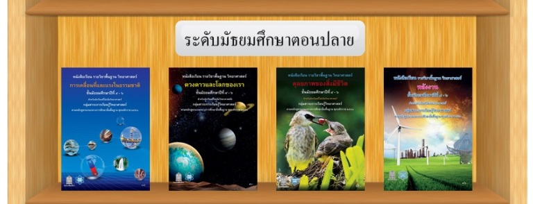 Science_ebooks_2015